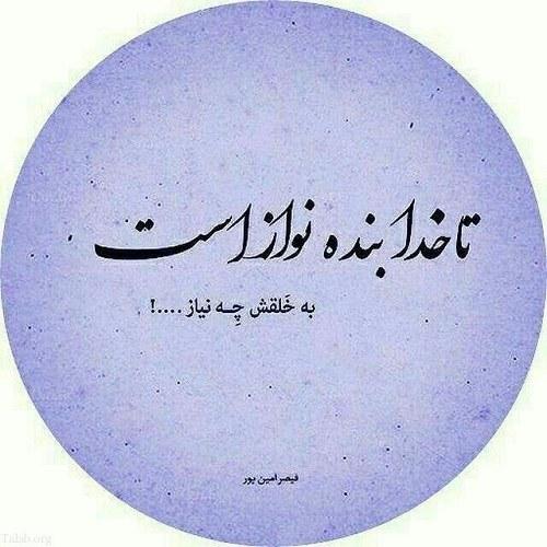 عکس نوشته به خدا ایمان دارم