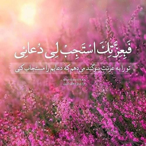عکس نوشته خدایا دعایم را مستجاب کن