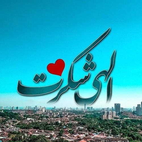 عکس نوشته الهی شکرت
