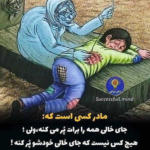 عکس نوشته فوت مادر برای وضعیت واتساپ جدیدترین