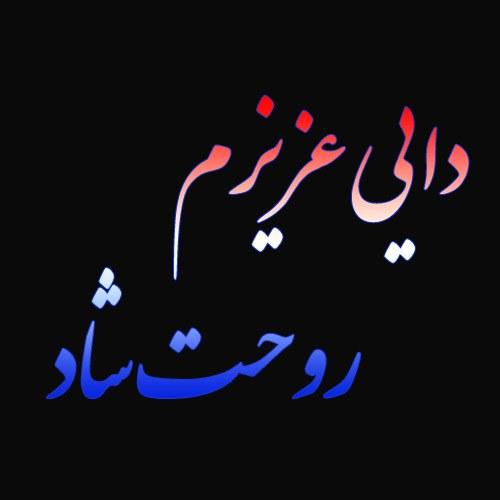 عکس نوشته دایی عزیزم روحت شاد + متن