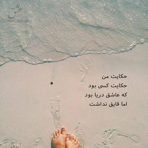 آرامش دریا را میخواهم