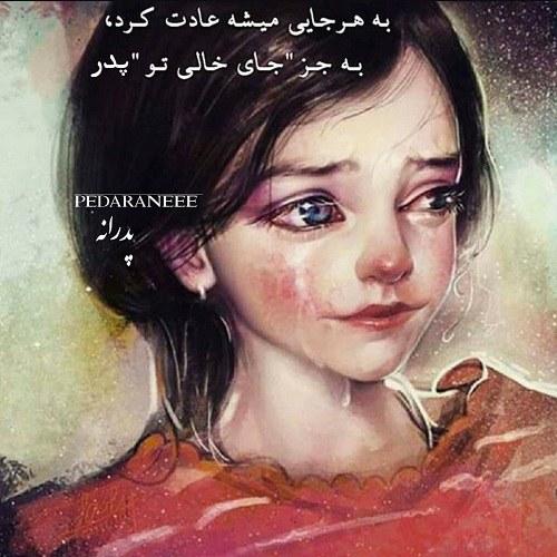عکس نوشته گریه برای فوت بابا