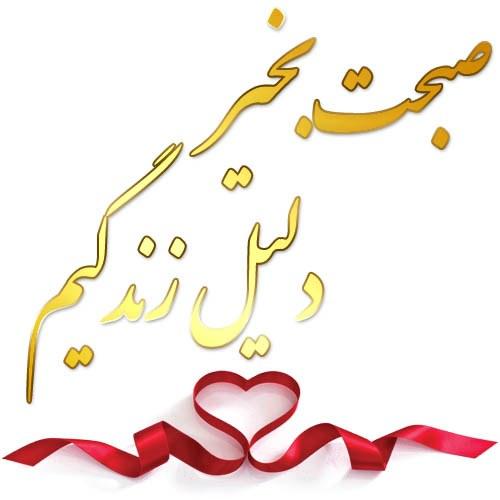 عکس نوشته سلام صبحت بخیر دلیل زندگیم