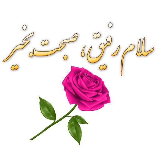 عکس نوشته سلام رفیق صبحت بخیر