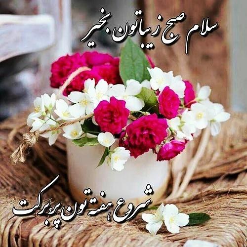 عکس نوشته سلام صبح بخیر جدید