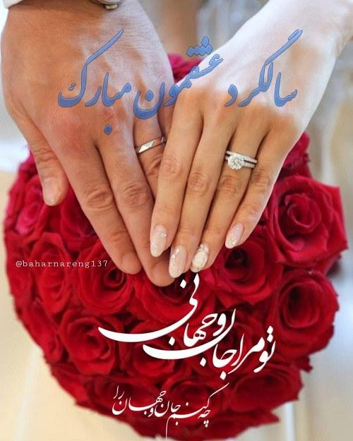 پروفایل سالگرد ازدواج 1400 جدید