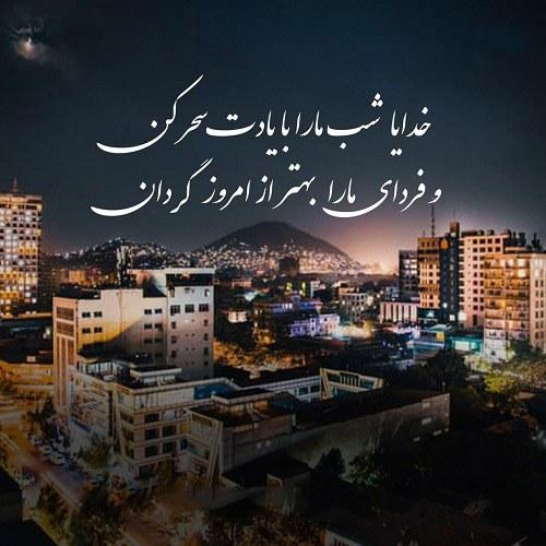 عکس نوشته شب بخیر و خدا