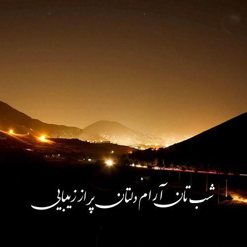 عکس نوشته شبتان زیبا دلتان آرام