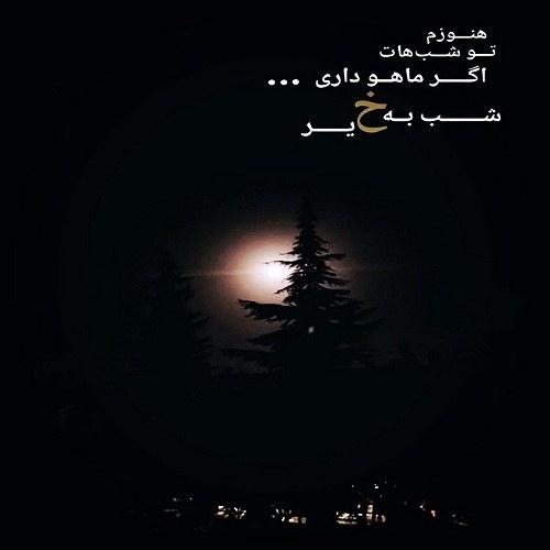 عکس قشنگ و غمگین واسه شب بخیر