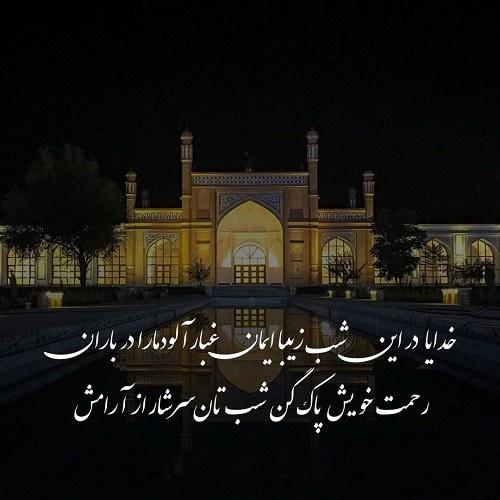 عکس شبتان سرشار از آرامش