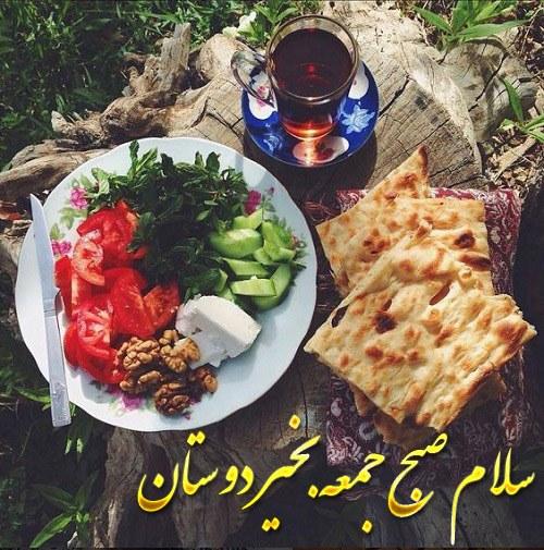 عکس نوشته سلام دوستان صبح جمعتون بخیر