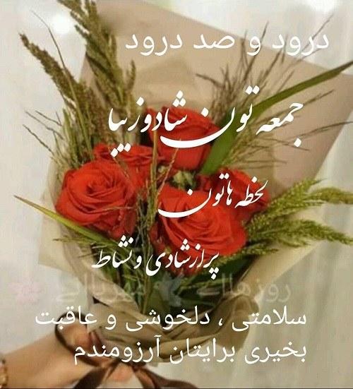 عکس نوشته جدید سلام صبح جمعه شما بخیر
