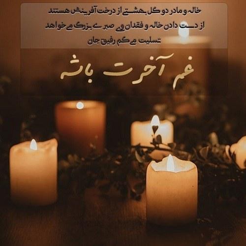 عکس نوشته تسلیت گفتن بخاطر مرگ خاله رفیق