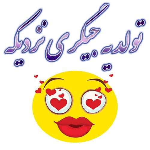 عکس نوشته تبریک تولد خواهرزاده برای وضعیت واتساپ