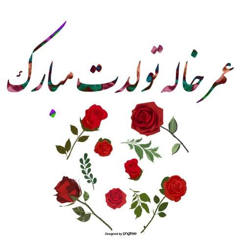 متن تبریک تولد به خواهرزاده + عکس نوشته