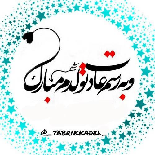 عکس نوشته تولدم مبارک برای وضعیت واتساپ