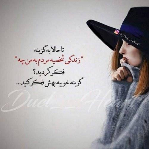 عکس نوشته غمگین تیکه دار دخترانه