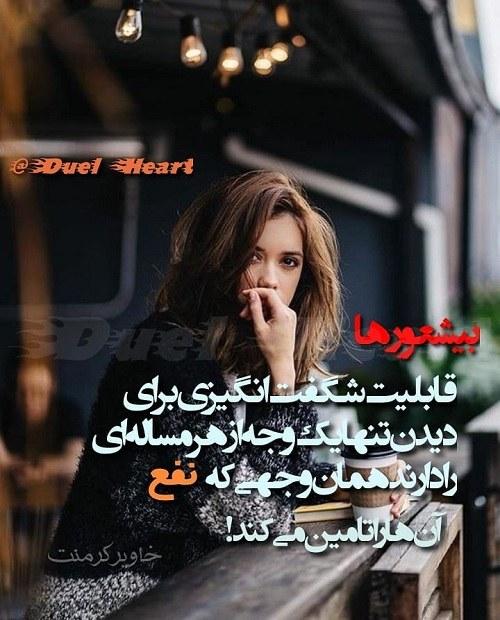 عکس نوشته غمگین تیکه دار