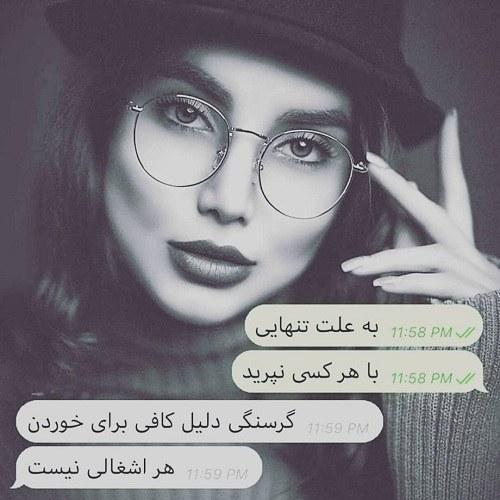 عکس متن دخترونه تیکه دار ، پروفایل تیکه دخترونه