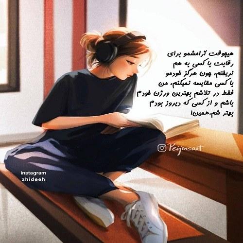 عکس نوشته های تیکه دار اینستاگرامی دخترونه