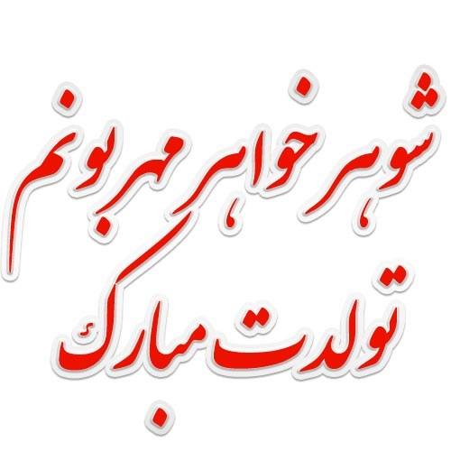 عکس نوشته شوهر خواهر مهربونم تولدت مبارک + متن