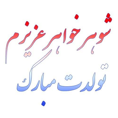 عکس پروفایل شوهر خواهر عزیزم تولدت مبارک + متن
