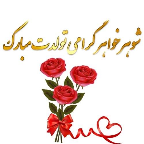 عکس نوشته تولدت مبارک به شوهر خواهر + جملات کوتاه