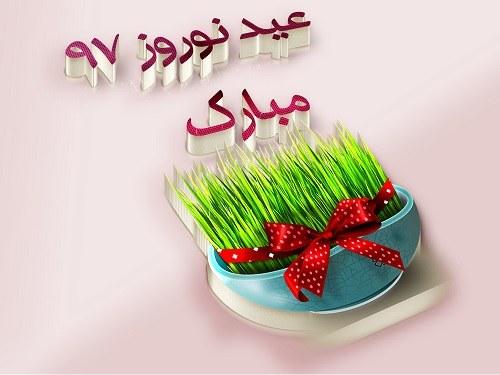 عکس نوشته عید نوروز 97 برای پروفایل
