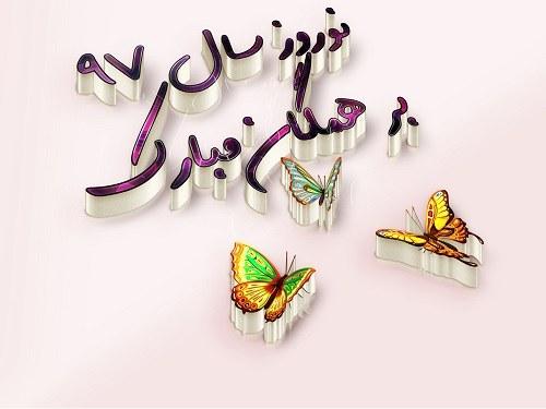عکس و متن برای تبریک عید نوروز97