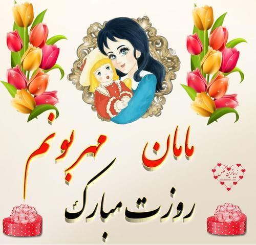 عکس پروفایل مامان مهربونم روزت مبارک