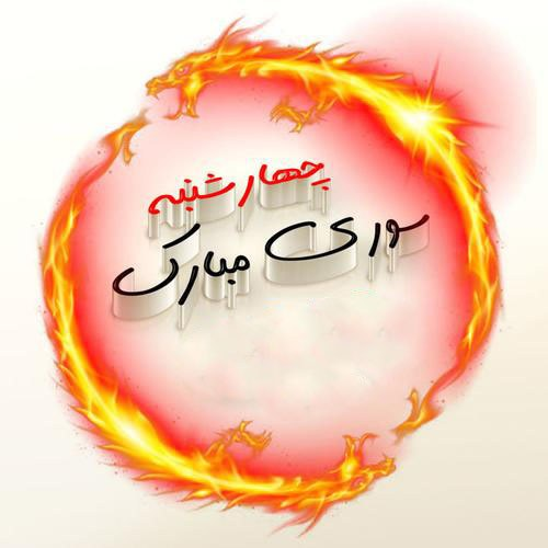 متن با تصویر زیبای تبریک چهار شنبه سوری