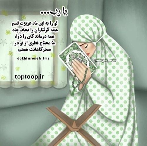 عکس نوشته پروفایل عروسکی دختر نماز خوان