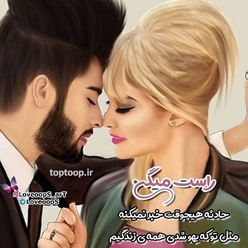 عکس پروفایل عاشقانه درباره ی خواستن معشوقم