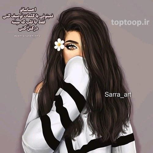 عکس نوشته دخترونه کارتونی