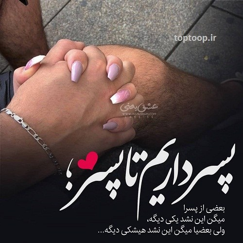 عکس نوشته پسر داریم تا پسر با موضوع عاشقانه 1398 جدید