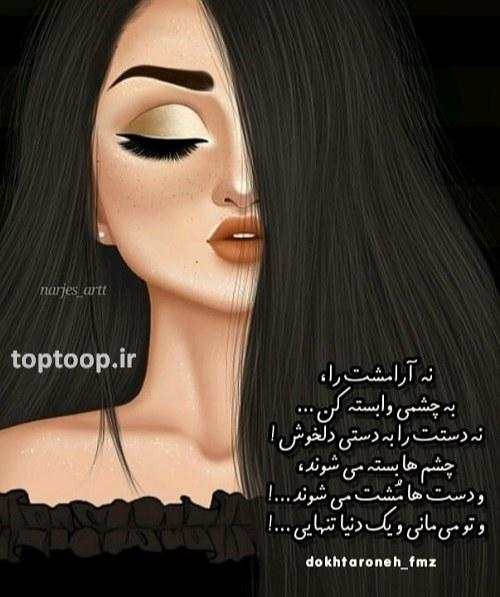 عکس نوشته دخترانه قشنگ