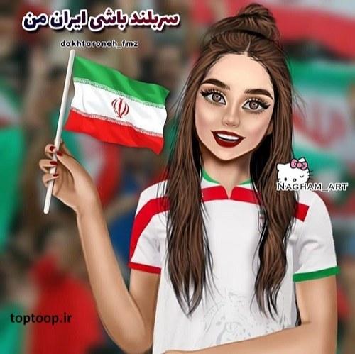 عکس نوشته عروسکی سربلند باشی ایران من + تصویر دخترانه