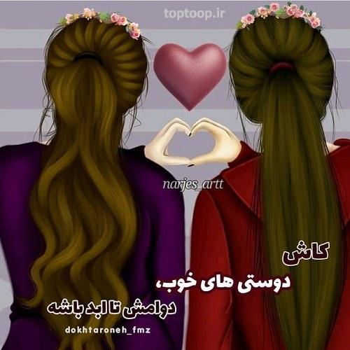 عکس نوشته دخترانه دو نفره کارتونی