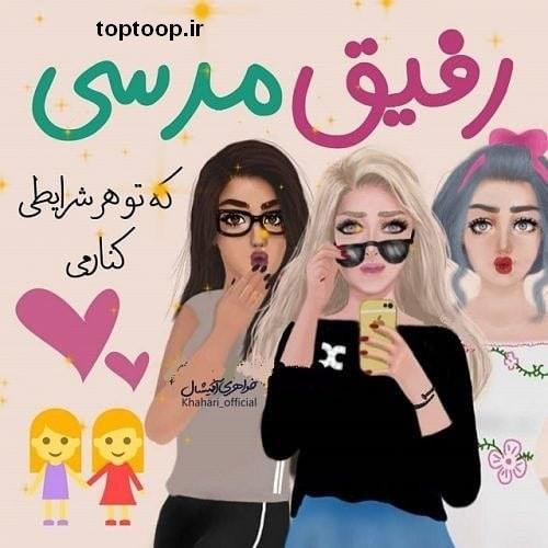 عکس نوشته دار رفیق مرسی