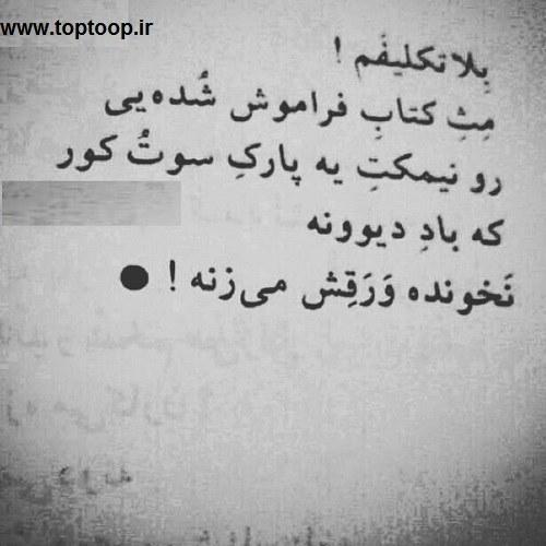 عکس نوشته بلاتکلیفی عشق