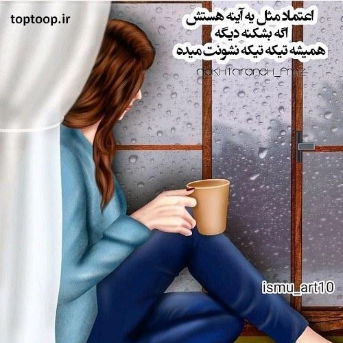 عکس نوشته اعتماد کارتونی