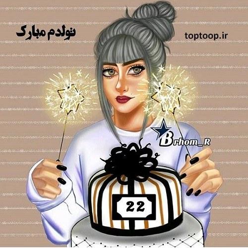 عکس نوشته کارتونی تولدم مبارک