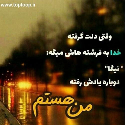 عکس نوشته دلم تنگ شده واست