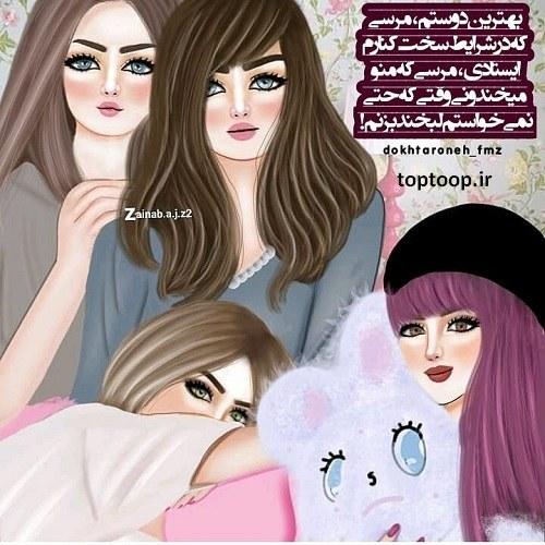 عکس نوشته کارتونی چهار نفره بهترین دوستان