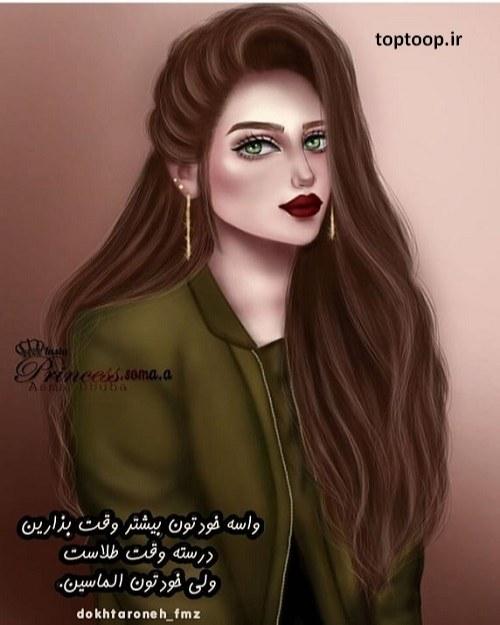 عکس نوشته دخترونه شاد عروسکی 98