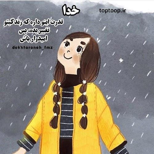 عکس نوشته کارتونی دخترانه راجب دوست داشتن خدا