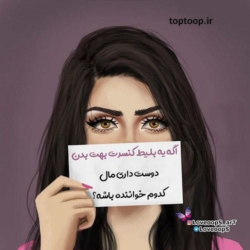 عکس نوشته کارتونی خواننده شدن