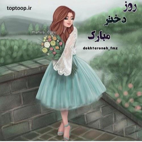 عکس نوشته فانتزی تبریک روز دختر + روز دختر مبارک