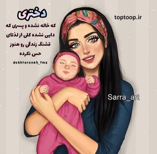 عکس نوشته کارتونی در مورد خاله شدن دخترا